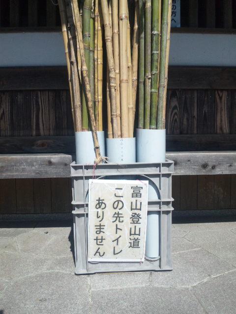 千葉県 富山 登山用貸出杖