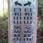 埼玉県 日和田山~物見山ハイキング(2012年4月28日)