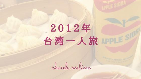 2012年11月 はじめての台湾、一人旅。