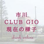市川CLUB GIOの跡地って今どうなってるの?【行ってみた】