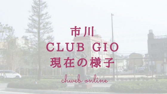 市川CLUB GIOの現在
