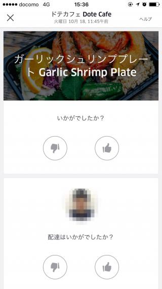 uber eats 配達員評価
