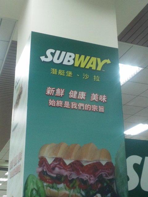 台湾のサブウェイ