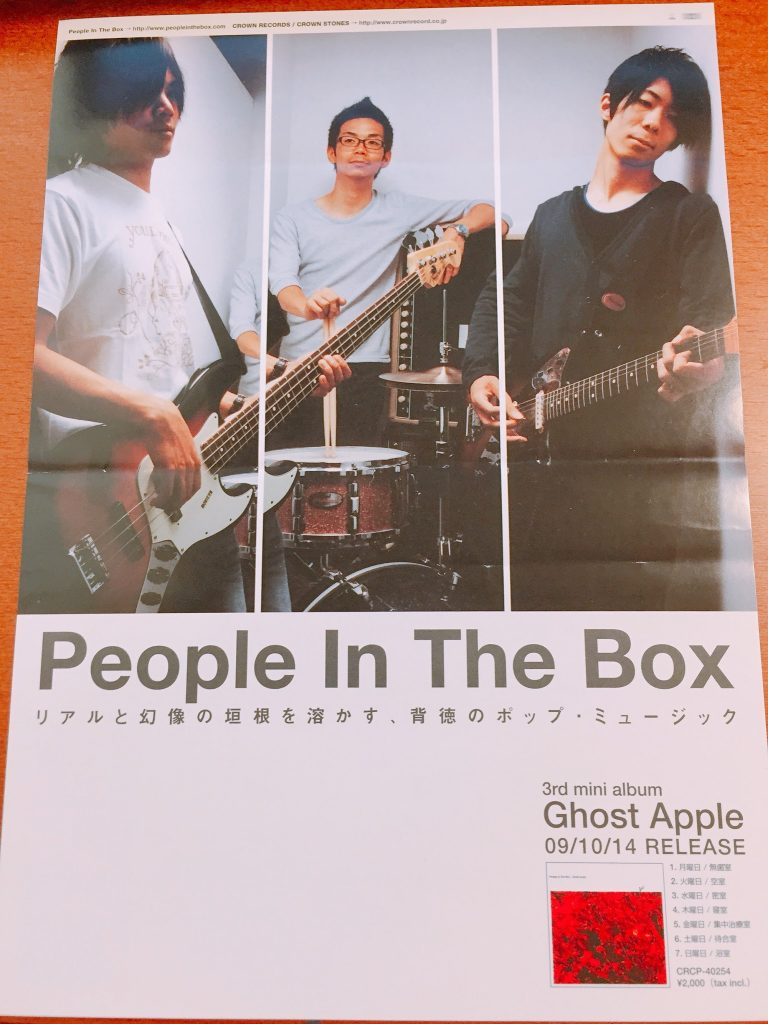 Ghost Apple チラシ