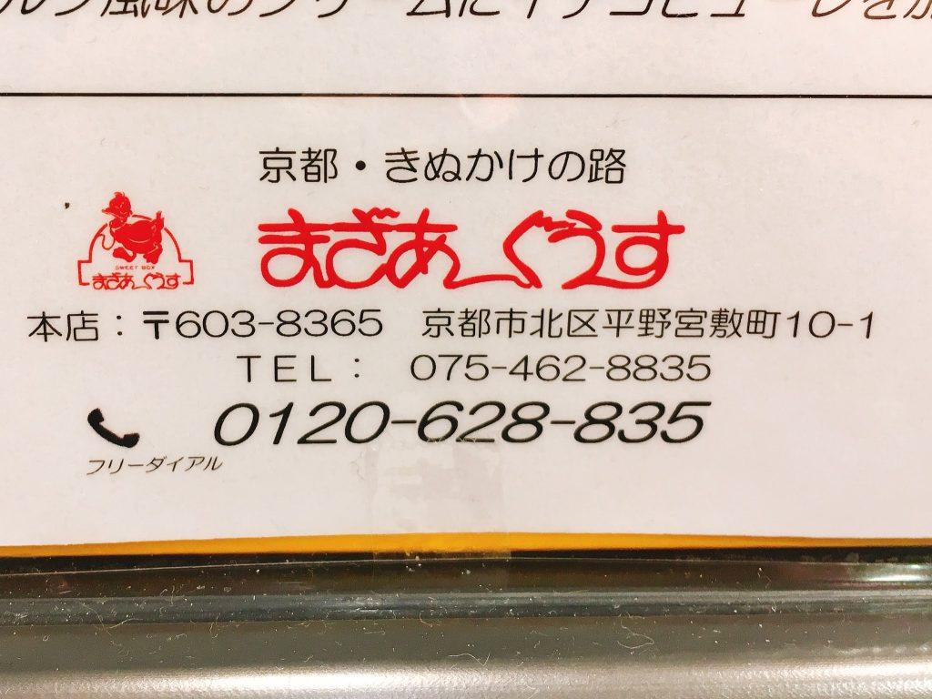 京都まざあぐうす