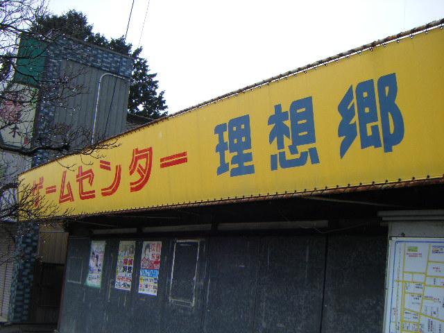 夜ノ森駅前のゲームセンター「理想郷」