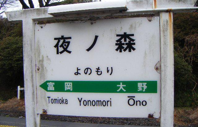 夜ノ森駅 駅名標