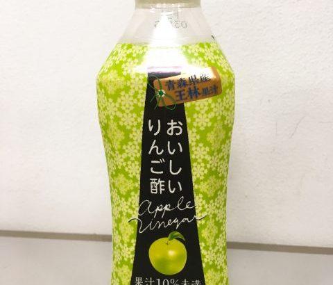 伊藤園 おいしいりんご酢