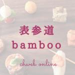 表参道「bamboo」 – 上質な時間が流れる雰囲気抜群のイタリアン