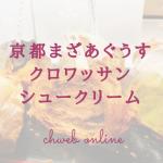 京都「まざあぐうす」のクロワッサンシュークリームを渋谷のデパ地下で食べた話