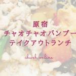 原宿で安くておいしいランチ!「チャオチャオバンブー」でタイ料理を食べてみた!