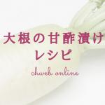 【レシピ】大根の甘酢漬け