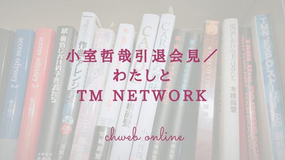 小室哲哉引退会見に寄せて/わたしとTM NETWORK【長文注意4500字】