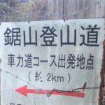 千葉県 鋸山ハイキング(2012年3月31日)