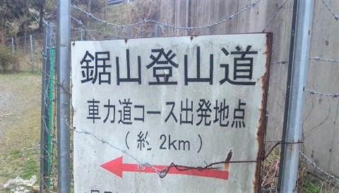 鋸山ハイキング