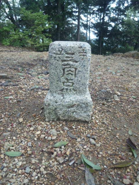 日和田山山頂 四等三角点