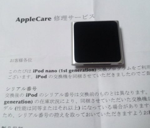 iPod nano 交換プログラム 交換品