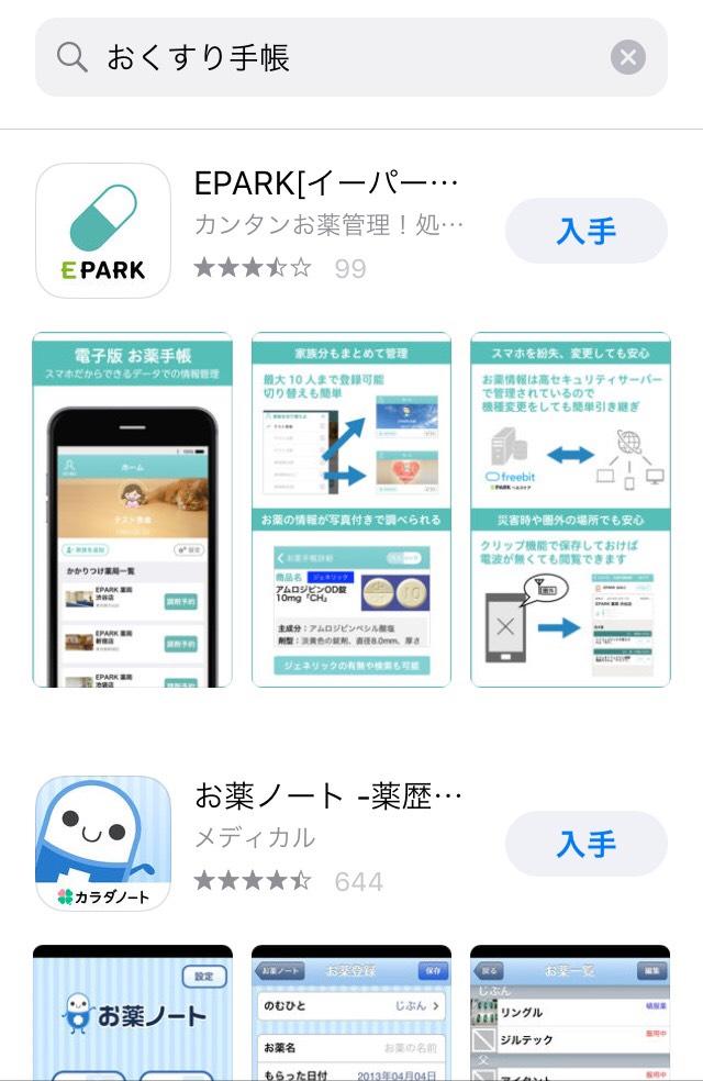 さまざまなお薬手帳アプリ