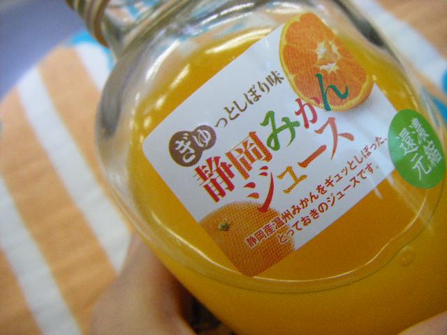 熱海駅で買った「静岡みかんジュース」