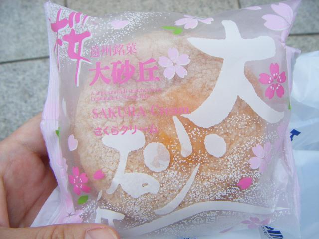 浜松で買った「遠州銘菓大砂丘 さくらクリーム」