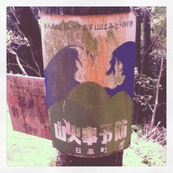 日和田山 レトロな山火事看板