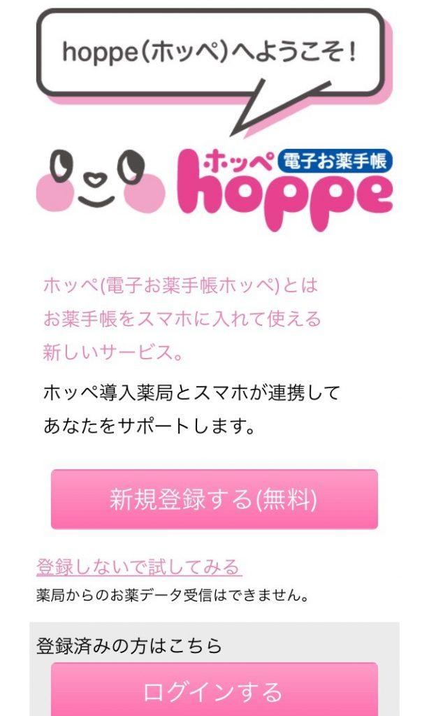 電子お薬手帳hoppeアプリ画面