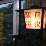 大阪旅行のついでに浜松で鰻を食べたり熱海で温泉に入ったりした詰め込み18きっぷ旅(2010年3月)