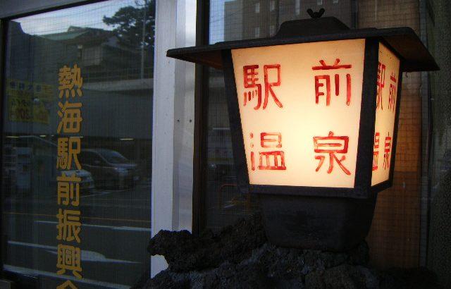 熱海駅前温泉