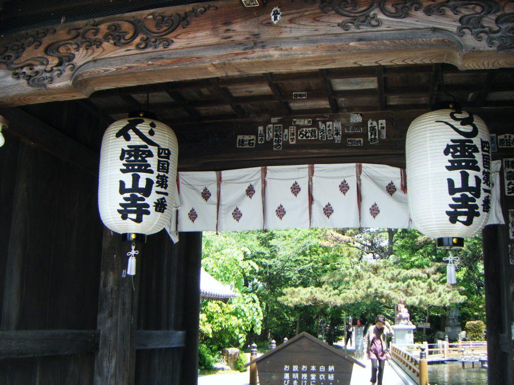 お遍路 1番 霊山寺