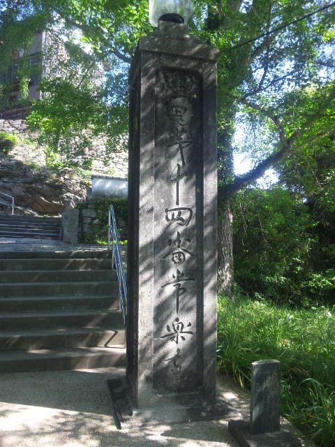 14番浄楽寺
