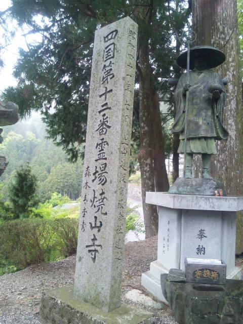 12番焼山寺に到着