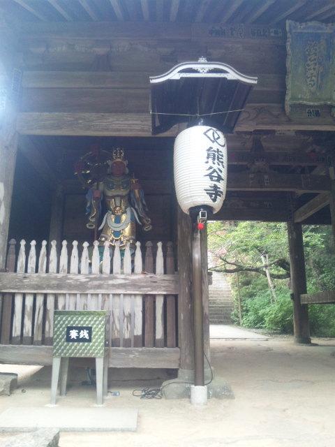 8番 熊谷寺