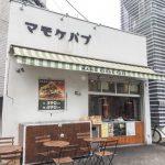 原宿「マモケバブ」でジューシーなビーフサンドを食べて来たよ!