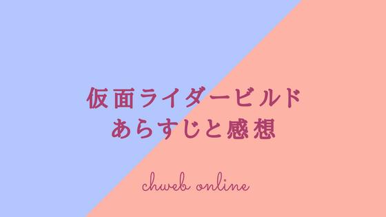 【あらすじと感想】3/4放送 仮面ライダービルド第25話「アイドル覚醒」