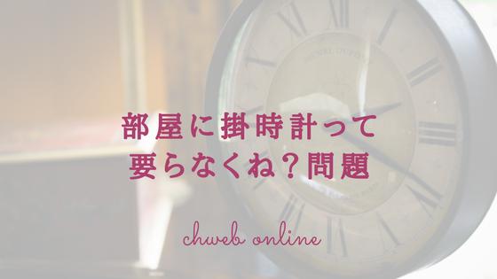 部屋に時計って必要?
