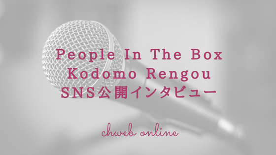 People In The Box Kodomo Rengou SNS公開インタビュー