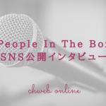 【2/7】 People In The Box SNS公開インタビュー / インスタLIVE書き起こしとツイートまとめ