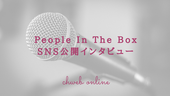People In The Box SNS公開インタビュー 2018年