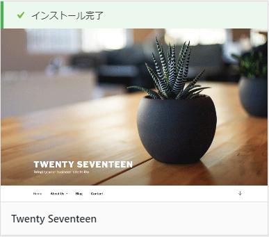 WordPressの多肉植物、十二の巻