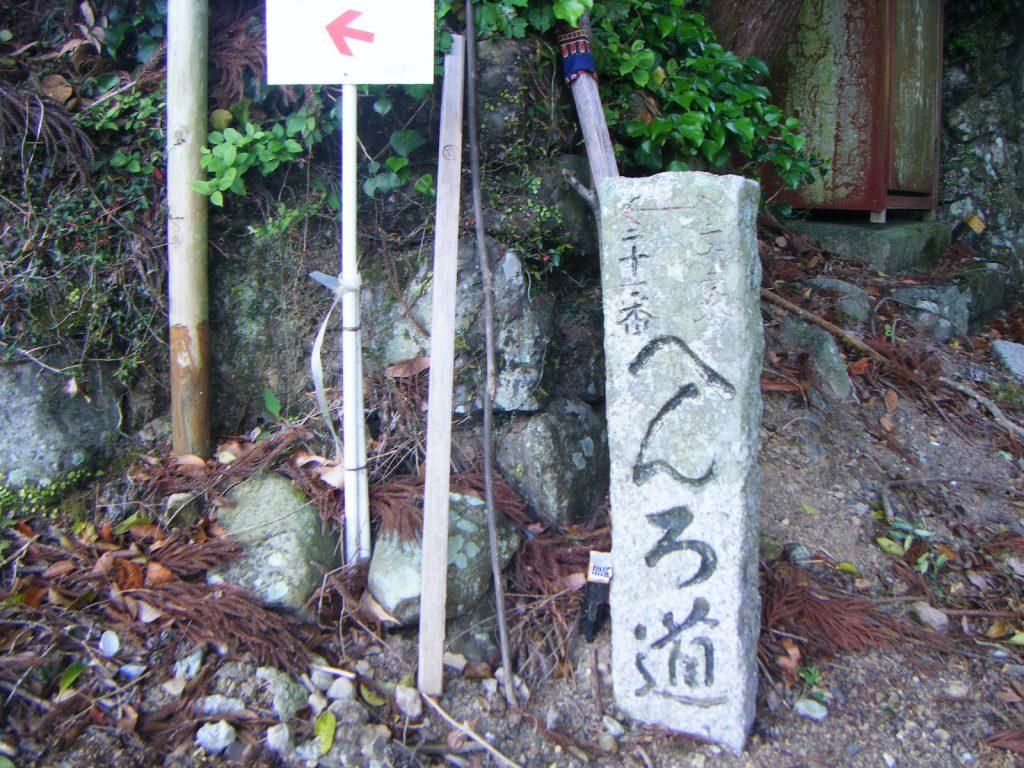 鶴林寺登山口