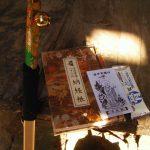 四国88箇所巡礼 女一人歩き遍路の旅 6日目・鶴林寺&太龍寺の難所越え