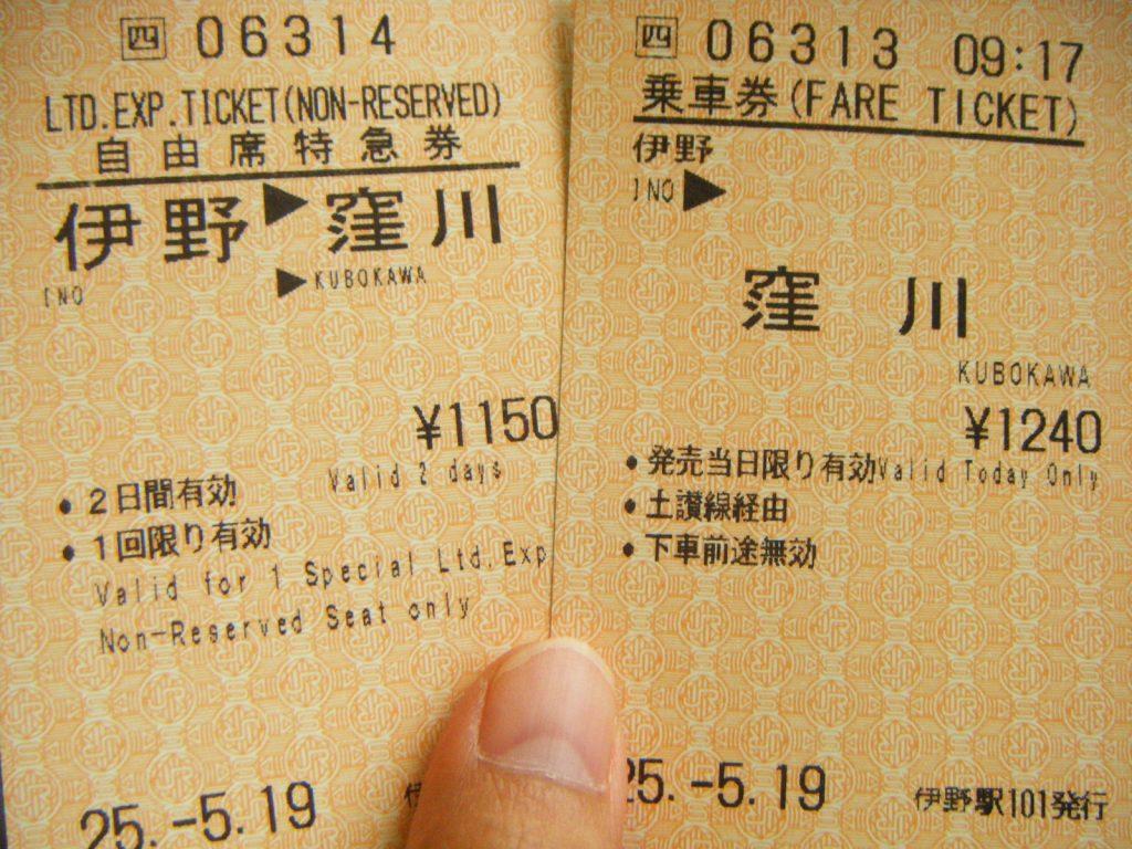 JR土讃線 南風1号