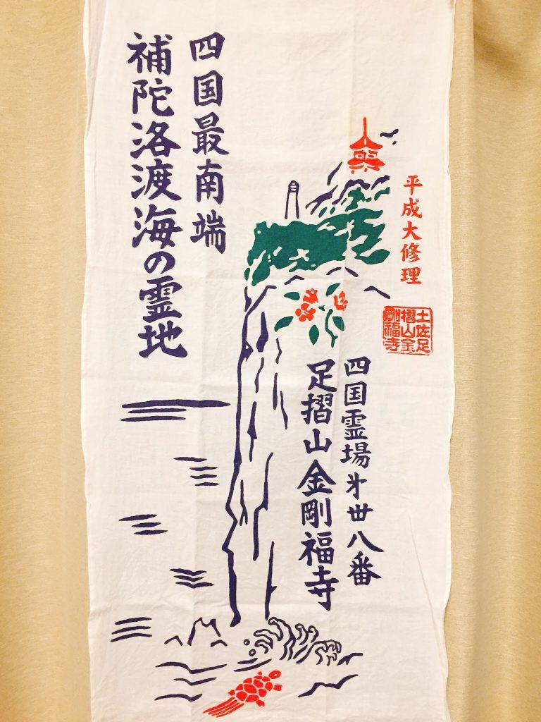 38番金剛福寺 平成の大修理 手ぬぐい