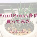 「あ!WordPressだ!」と思った多肉植物「十二の巻」を買ってきた!