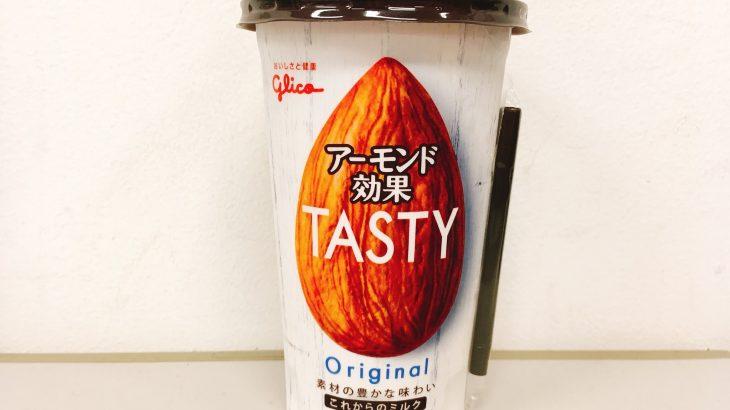 グリコから新発売「アーモンド効果TASTY」を飲んでみた!今までの「アーモンド効果」との違いは?