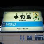 四国88箇所巡礼 女一人歩き遍路の旅 13日目・宇和島~松山あたり