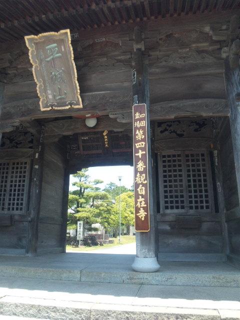40番観自在寺