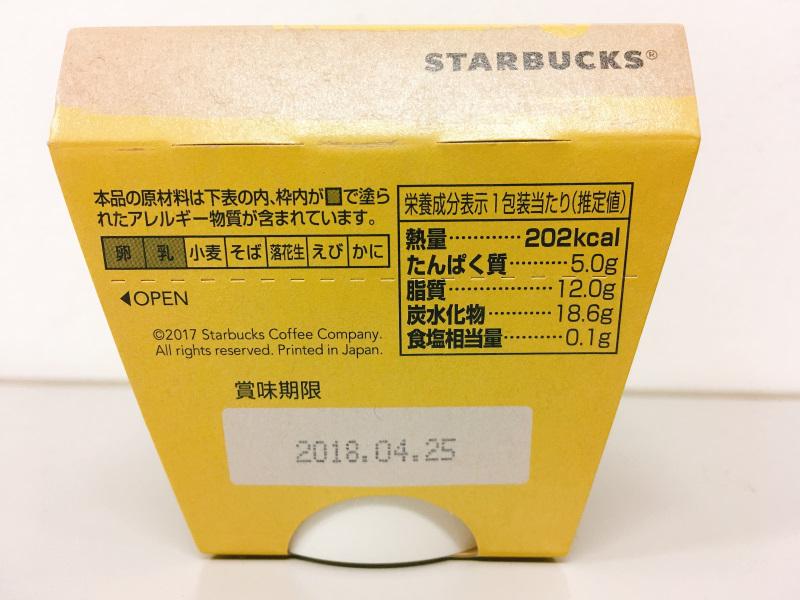 スタバ カスタードプリン 栄養成分表示