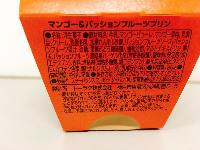スターバックスコーヒー マンゴー&パッションフルーツプリン 原材料欄