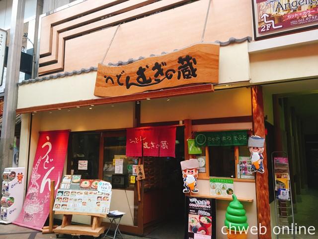 近鉄奈良駅 うどん むぎの蔵 店舗外観